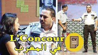 Comedy show - Ciloune | سكيزو ومالك و مريم 😂 الفرق بين البنت و الولد في كونكور الخدمة