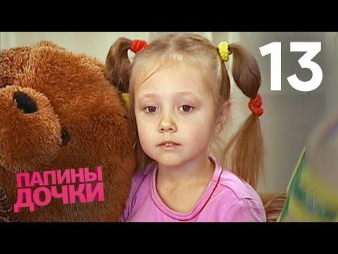 Папины дочки | Сезон 1 | Серия 13
