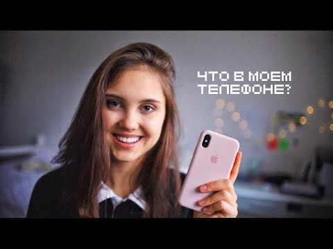 что в моем IPHONE X | Nastya Swan