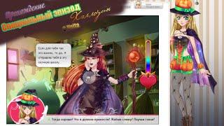 Прохождение игры сладкий флирт хэллоуин 2012