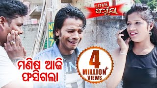 New Odia Film Love Formulaa Best Comedy Scene Manisa Aaji Full Bampha Nela Sarthak Music