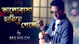 Bhalobasha Hariye Gele | Mehedi Hasan | DMS Studio Exclusive | Bangla new song 2017