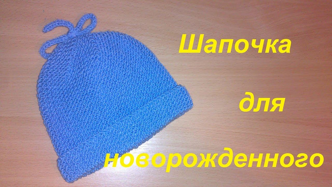 Вязание простых шапок для начинающих