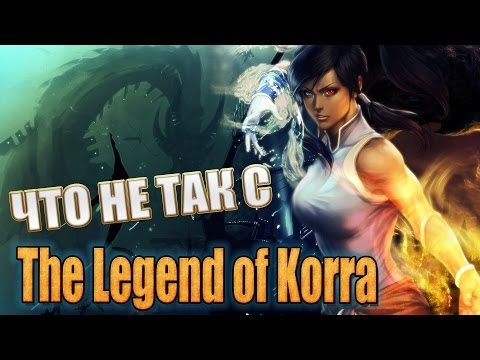 Что не так с The Legend of Korra