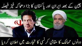 Pakistan Iran New Contract..!!!