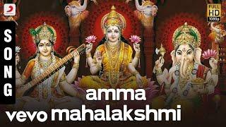 Bhakthi Theertham - Amma Mahalakshmi Tamil Song | R.K. Das