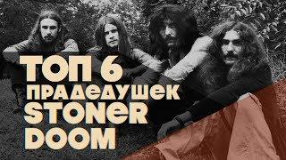 Топ-6 Stoner Doom Прадедушек