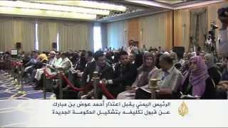 هادي يقبل اعتذار بن مبارك عن تشكيل الحكومة