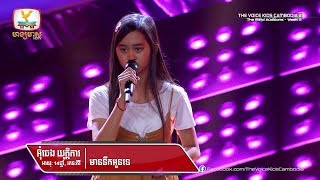 ??????? ????????? - ??????????? (Blind Audition Week 5 | The Voice Kids Cambodia Season 2)