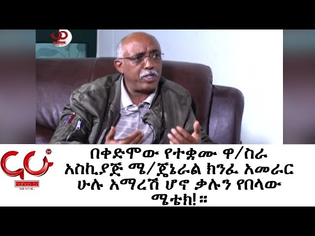 ETHIOPIA - METEC And The Corruption | NAHOO TV