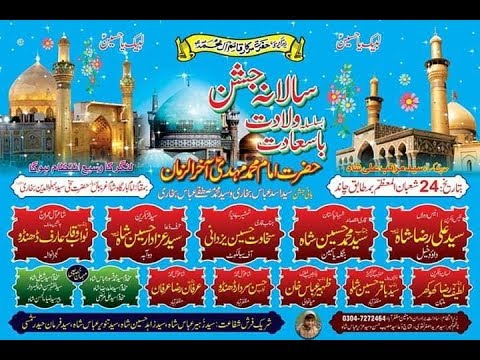 Live Jashan 24 Shaban 2019 I Imambargah Sham e Ghareeban Pull Muzaffarabad
