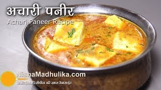 Achari Paneer Recipe - How To Make Achari Paneer