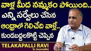 ఆంధ్రాలో గెలిచేది వాళ్లే..| Telakapalli Ravi about AP Elections 2019 Survey | Chandrababu | YS Jagan