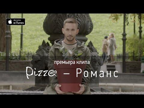 ПИЦЦА - Романс