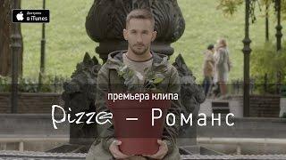 Клип Пицца - Романс
