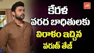 Varun Tej Donates Rs 10 Lakh To Kerala CM Relief Fund | Tollywood | Kerala Floods 2018 | YOYOTV