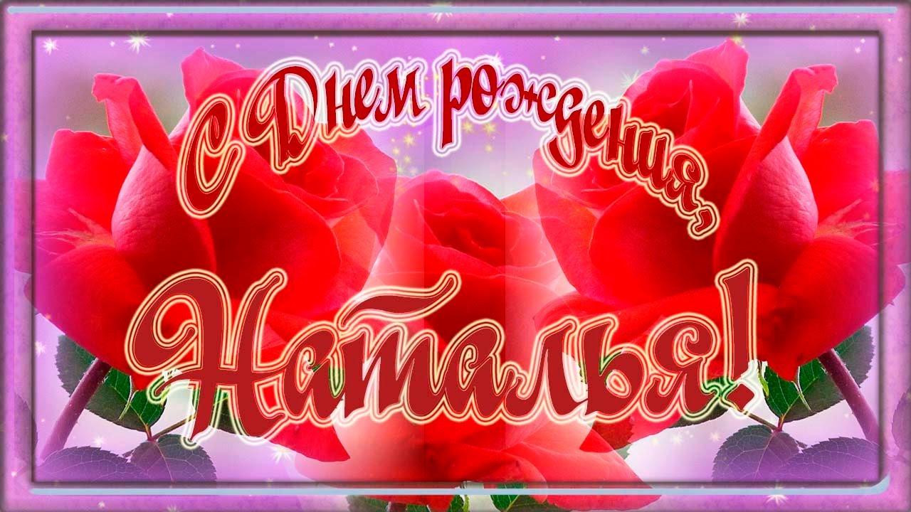 Поздравления с днём рождения женщине с именем наташа 65