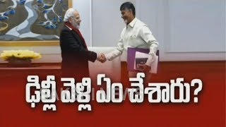 Why PM Modi Took 1 Year Time to Give Appointment AP CM ?|| The Fourth Estate - 12th Jan 18