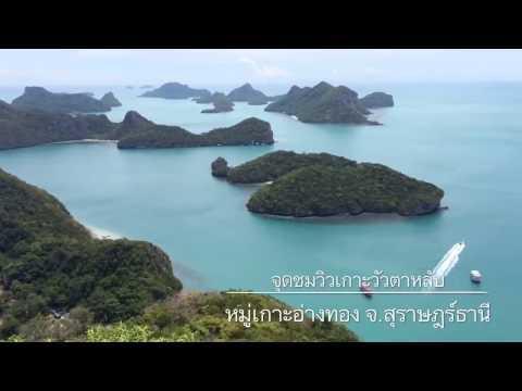 จุดชมวิวเกาะวัวตาหลับ อุทยานแห่งชาติหมู่เกาะอ่างทอง