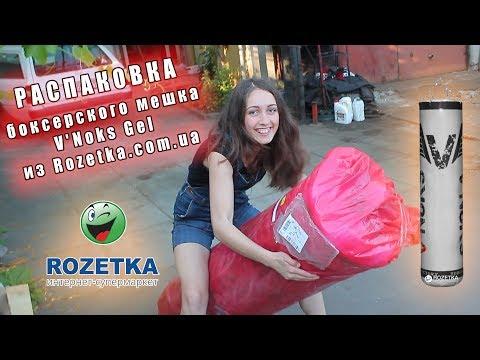 Распаковка Мешок боксерский V'Noks Gel 150 x 35 см ПВХ (711_34101) из Rozetka.com.ua