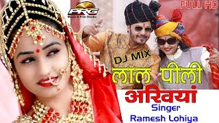 DJ Song 2017 - Jad Dekhu Bann Ri लाल पीली अँखिया | Twinkle Vaishnav | Ramesh Lohiya | Superhit Song