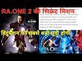 Secret mission of Ra.One 2 which will be biggest Indian movie till date