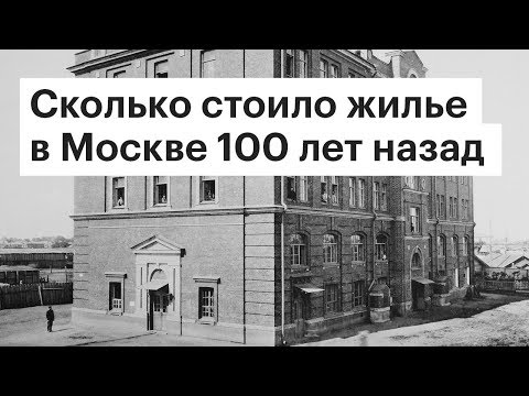 Комната за 10 копеек: где и почем москвичи снимали жилье до революции