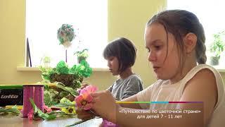 PRO-Дворец // Цветовод-декоратор