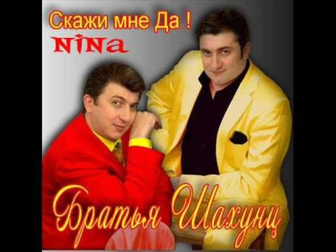 Братья Шахунц - Нина