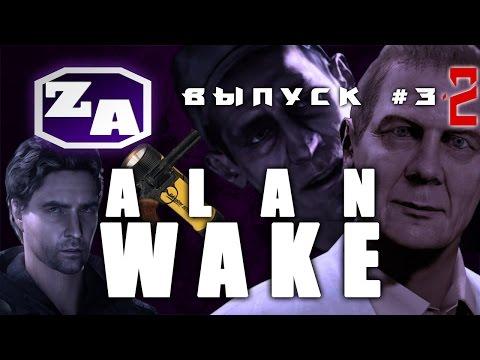 Задротская Академия - Вселенная Alan Wake (Пересказ Сюжета. Эпизоды 2 и 3) [#3.2]