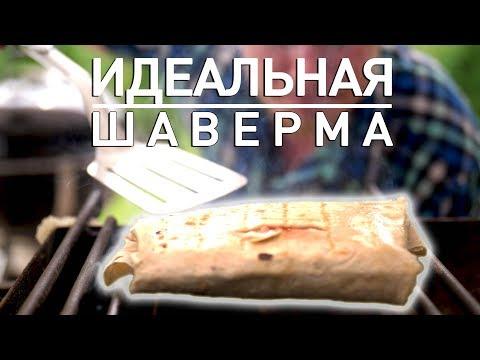 САМАЯ ВКУСНАЯ ШАВЕРМА что я пробовал. 2 ДНЯ приготовления!!!