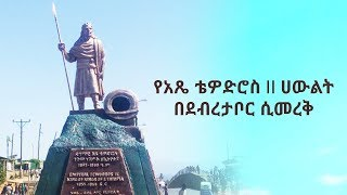 Statue of King Tewodros II in Debretabor, Gonder