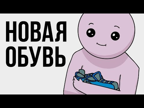 Новая Обувь | New Shoes (Русский Дубляж)