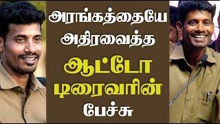 Dont Miss this Speech: I felt Digital india Before  Modi - Auto Annadurai | Kadugu Audio Launch