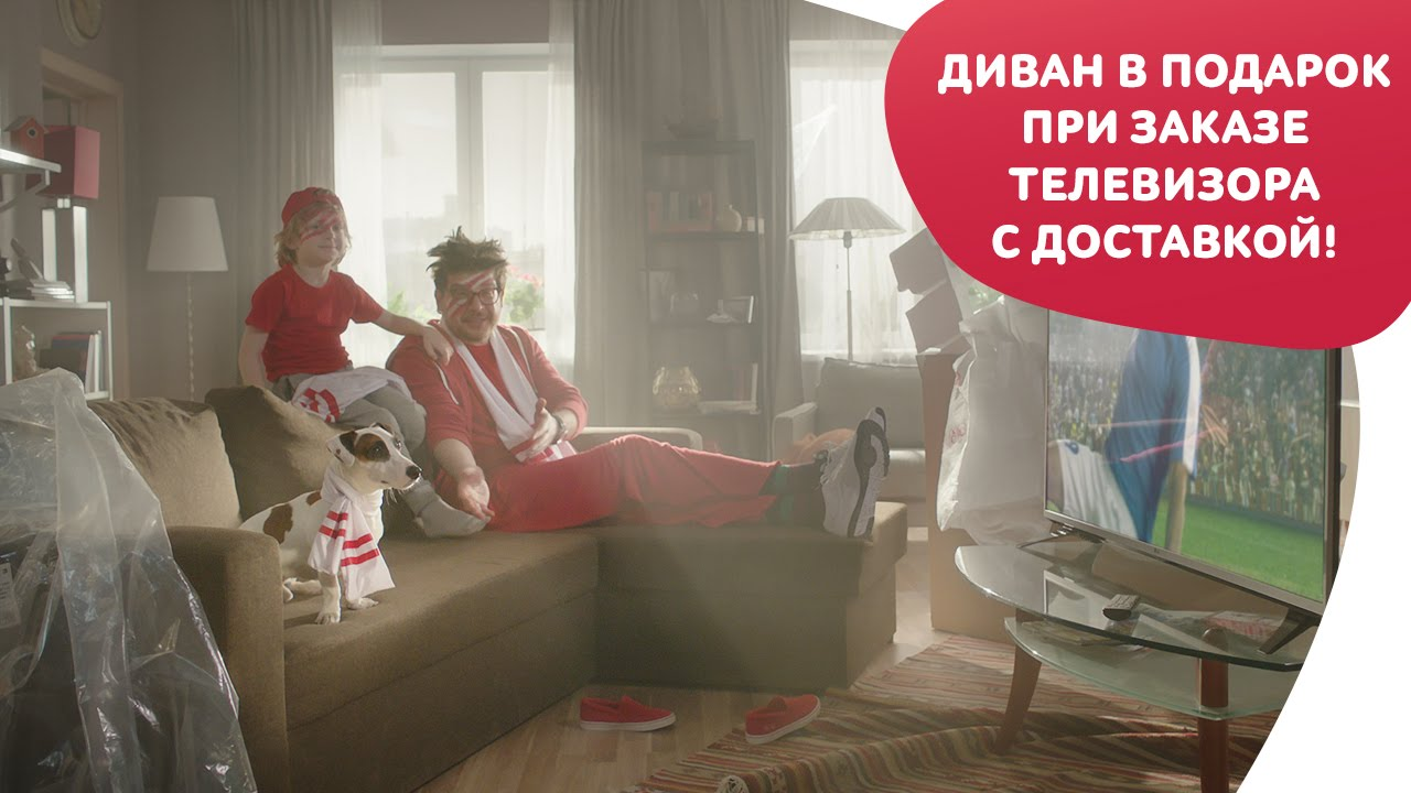 Акция при покупке телевизора диван в подарок эльдорадо