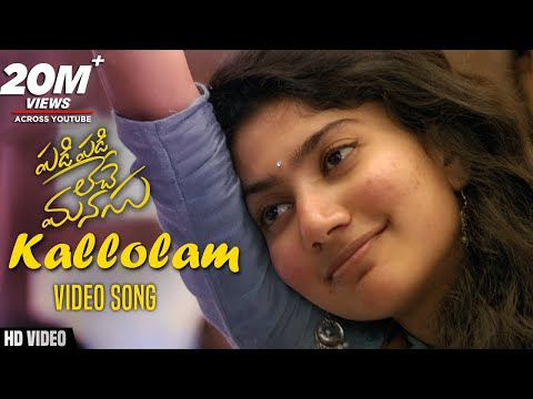 Kallolam Video Song | Padi Padi Leche Manasu Video Songs | Sharwanand,Sai Pallavi |Sai Pallavi Songs
