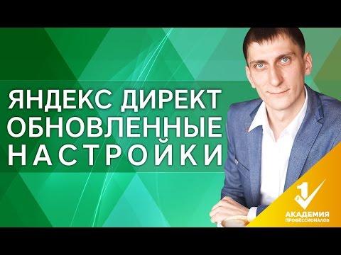 Как работает обновленный Яндекс. Директ? Что нового и как работает обновленный Яндекс. Директ?