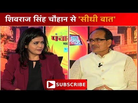MP कैसे जीतेंगे शिवराज सिंह चौहान, श्वेता सिंह से 'सीधी बात' | Bharat Tak