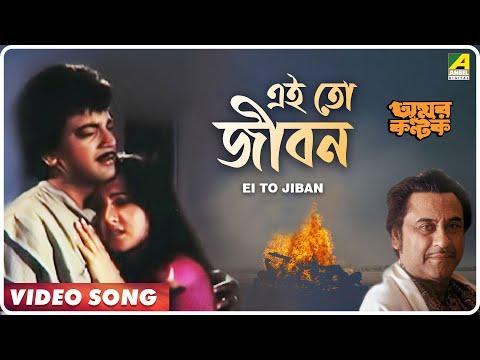 Ei To Jiban | Amar Kantak | Bengali Movie Song | Kishore Kumar