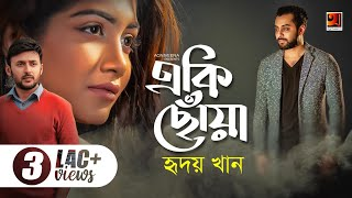Eki Chowa | একি ছোয়া | Hridoy Khan | Manoj Promanik | Samia Othoi | Official Music Video 2019
