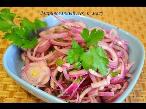 Маринованный# лук к мясу#как приготовить маринованный лук.