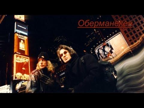 Группа Оберманекен. Фильм. (HD). Анжей Захарищев Брауш.
