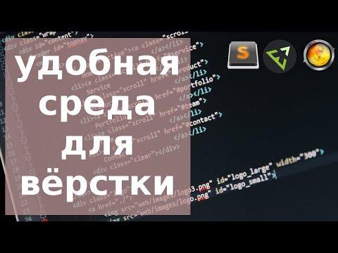 Удобная среда для HTML верски [sublime, emmet, livereload]