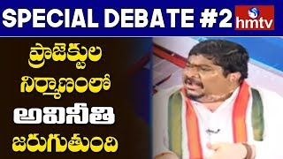 Ponnam Prabhakar Vs Balka Suman | Special Debate On Projects Redesign #2 | hmtv