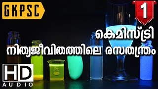 PSC Chemistry Part 1 Rasathanthram GKPSC Question Answer - Kerala  PSC Coaching Class Malayalam  #21