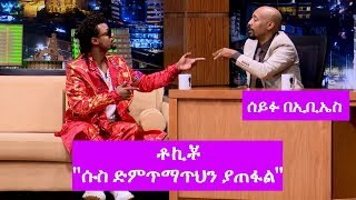 Seifu on EBS interview with an artist that returned to music after 8 years artist Tokicho part 1