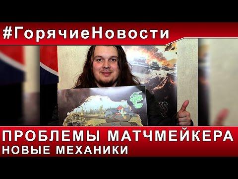 [WoT | World of Tanks] #ГорячиеНовости – ► ПРОБЛЕМЫ МАТЧМЕЙКЕРА. НОВЫЕ МЕХАНИКИ◄