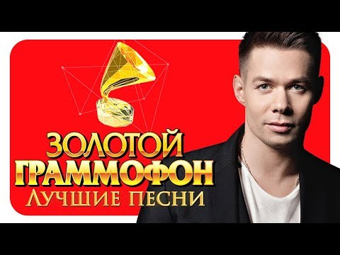 Стас Пьеха - Лучшие песни - Русское Радио ( Full HD 2017 )