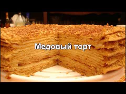 Медовый торт классический. Рецепт.