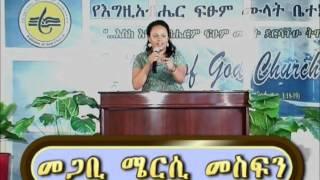 Beteseb  By Pastor Mercy Mesfin